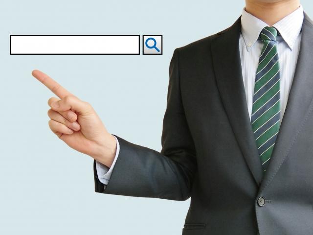 それは本当に検索者が打ち込むか?