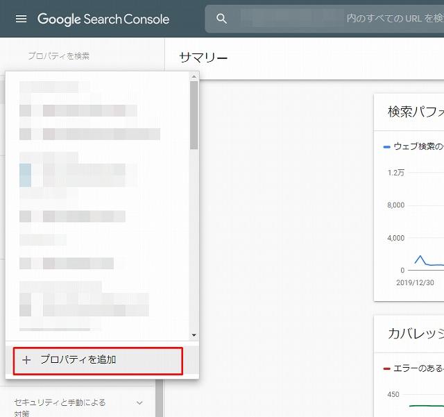 Googleサーチコンソールの登録