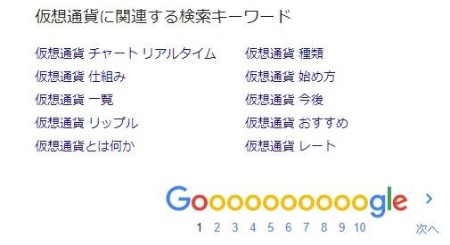 仮想通貨 関連検索キーワード2月