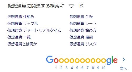 仮想通貨 関連検索キーワード9月