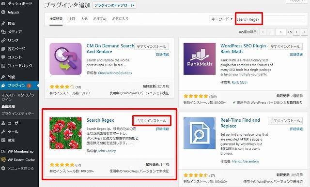 一括変換プラグイン Search Regex